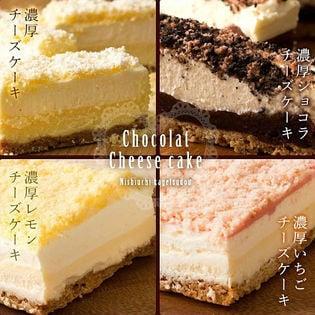 【計4本】チーズケーキ食べ比べ福袋(濃厚チーズ・濃厚いちご・濃厚ショコラ・濃厚レモン)