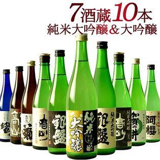 【720ml×10本】7酒蔵の純米大吟醸&大吟醸 飲み比べ10本組セット