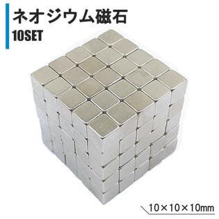 【10個セット】マグネット ネオジウム磁石 強力マグネット 10×10×10mm