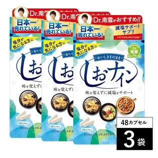 【3袋】しおナイン 48粒入り