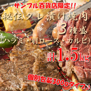 【1.5kg(300g×5袋)】うまダレカルビ、ハラミ、肩ロース BBQセット