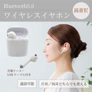ワイヤレスイヤホン 充電用収納ケース付き  収納時に充電可能  片耳&両耳対応 通話可能