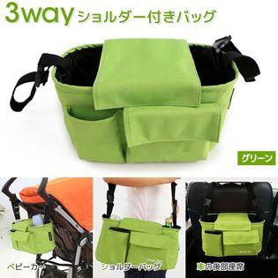 【グリーン】ベビーカー用 ショルダー付きバッグ