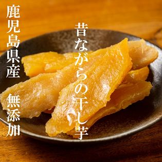 【150g(1袋)】鹿児島県産 昔ながらの干し芋 紅はるか