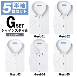 【Gset-シャインスタイル/LL(43)】ワイシャツ半袖(5枚セット)