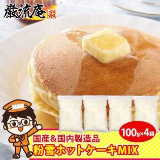 【100g×4パック】粉雪ホットケーキ ミックス もちもち 甘さ控えめ しっとり 400g