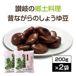 【計400g(200g×2袋)】香川県 さぬきの郷土料理 昔ながらのしょうゆ豆