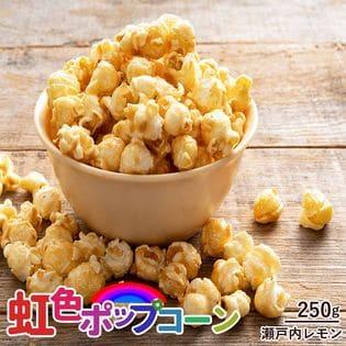 【250g】虹色ポップコーン 大容量 瀬戸内レモン味(チャック付・合成着色料不使用)