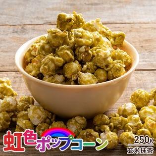 【250g】虹色ポップコーン 大容量 玄米茶味(チャック付・合成着色料不使用)