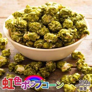 【250g】虹色ポップコーン 大容量 抹茶味 (チャック付・合成着色料不使用)