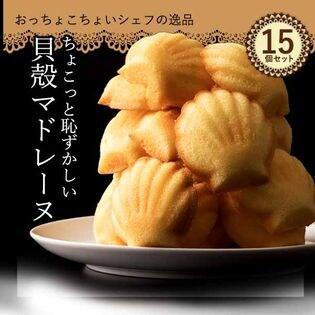 【15個入】貝殻マドレーヌ セット(1個約25g)