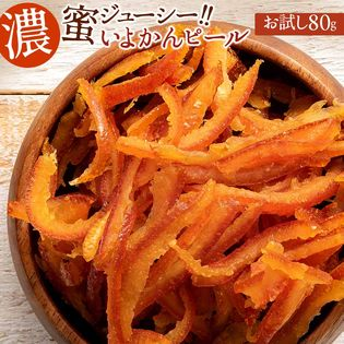 【80g】国産ドライフルーツ 濃蜜ジューシーいよかんピール
