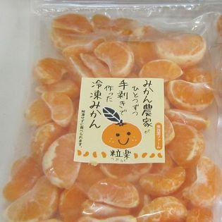 【計1kg/500g ×2袋】粒楽(冷凍みかん)
