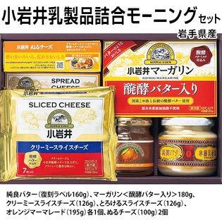 【計6種類】岩手県 小岩井乳製品詰合モーニングセットKIW-M