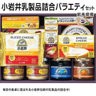 【計9種類】岩手県 小岩井乳製品詰合バラエティセットKIW-V