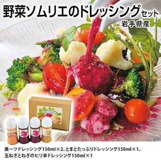 【150ml×4】岩手県 野菜ソムリエのドレッシングセット Vegefruハーモニー