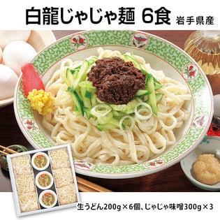 【6食】岩手県 白龍じゃじゃ麺(パイロン)