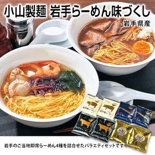 【計960g】岩手県 岩手らーめん味づくしRKO(小山製麺)