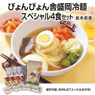 【計4食】岩手県 盛岡冷麺 スペシャル4食セット(ぴょんぴょん舎・中原商店)