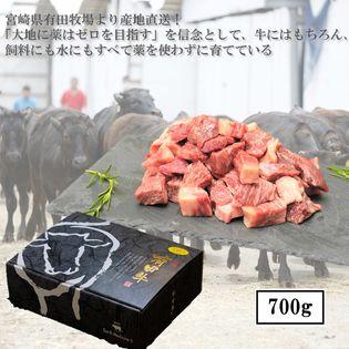お中元・お歳暮・ギフト・贈答用【700g】産地直送!!九州産黒毛和牛 サイコロステーキ