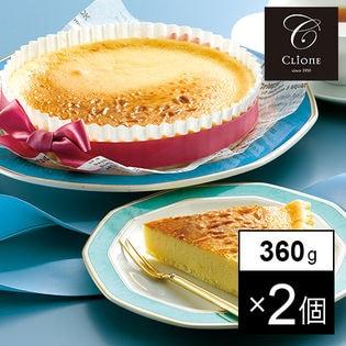 【2個】チーズケーキ専門店「クリオネ」 濃厚窯出しチーズケーキ(化粧箱入り)冷蔵便