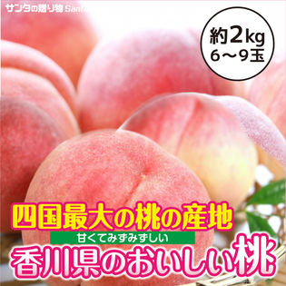 【約2kg(6-9玉入)】香川県産 桃(もも) 四国最大の桃の産地 飯山の桃