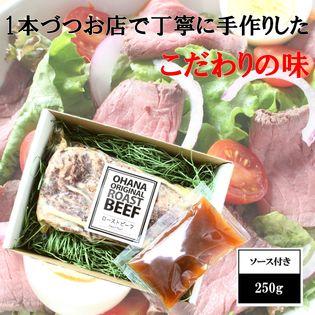 お中元・お歳暮・ギフト・贈答用【250g】手作り ローストビーフ!! ソース付