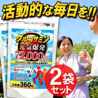 【2袋セット】グルコサミン72000(最大約3ヵ月分/360粒)