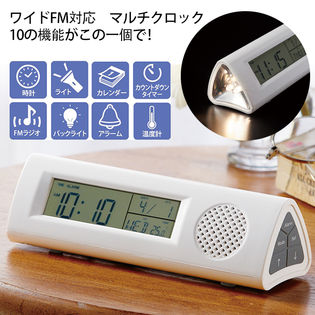 ワイドFM対応 懐中電灯付マルチクロック