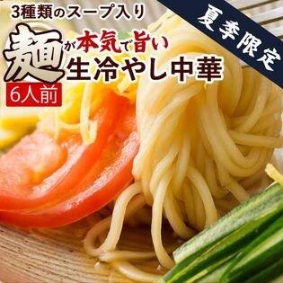 【6人前】麺が本気で旨い生冷し中華 タレ付き(胡麻だれ中華スープ)