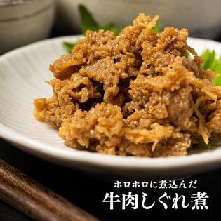 【計600g(300g×2)】肉屋の 牛肉しぐれ煮
