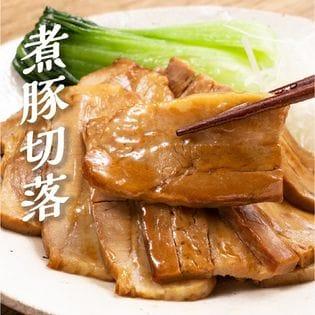 【計500g(250g×2)】肉屋の煮豚の切り落とし