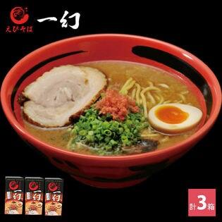 【6食】えびそば一幻 みそラーメンセット 北海道 土産