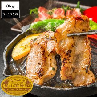 【3kg(3種×5セット)】ブランド豚 麓山高原豚 焼肉 D セット 9~10人前