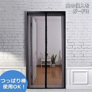 蚊帳カーテン 玄関
