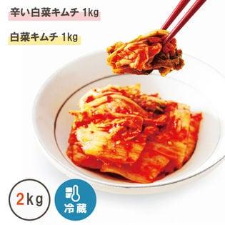 【計2kg(1kg×2種)】辛い白菜キムチと白菜キムチ【でりかおんどる】