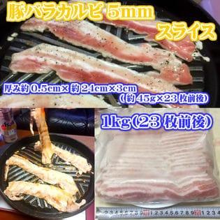 豚 バラ カルビ 5mmスライス1kg 約25枚前後 バーベキュー/冷凍便