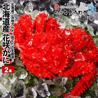 【予約受付】7/15~順次出荷【350~500g前後×2尾入】北海道 浜茹で花咲がに<未冷凍>