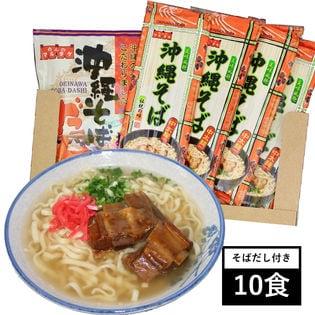 【10食(250×4袋)】沖縄そば(中太麺)自慢のダシ付!もちもち麺が美味しい!