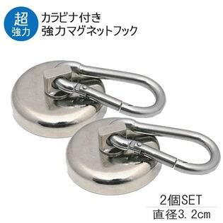 【2個セット】カラビナ付き強力マグネットフック 強力 おしゃロッカー 冷蔵庫に 直径3.2cm