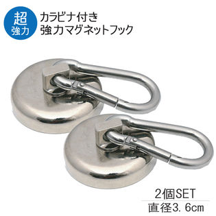 【2個セット】カラビナ付き強力マグネットフック 強力 おしゃロッカー 冷蔵庫に 直径3.6cm
