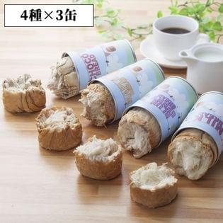 【12缶セット】おいしい常備食「パンの缶詰」