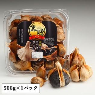 【500g×1パック】<青森県産>熟成黒にんにく 黒贈