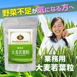 【300mg×270粒】大麦若葉粒