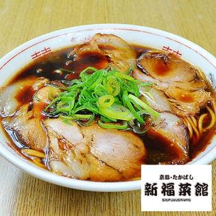 【計4食】京都たかばし「新福菜館」中華そば&特製炒飯セット
