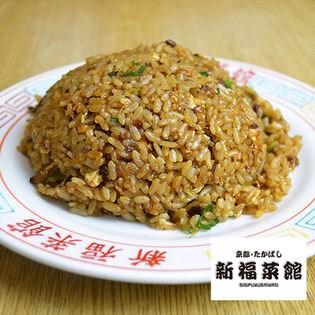 【計20食】京都たかばし「新福菜館」特製炒飯