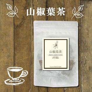 ヴィーナース【15ティーバッグ×2個セット】山椒葉茶
