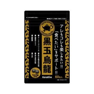 【60粒】黒玉烏龍 (約1ヵ月分) 食べたいを徹底サポート!!