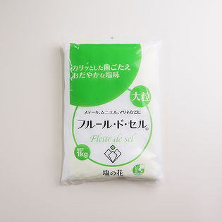 【1kg】伯方の塩 フルール・ド・セル 国産