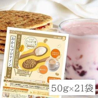 【大容量】おからプロテインリッチ 大豆ファイバー含有 1050g(50g×21袋)